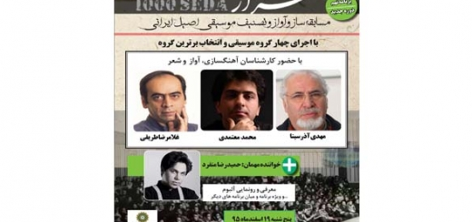 «هزارصدای موسیقی کلاسیک ایرانی» در ارسباران برگزار میشود