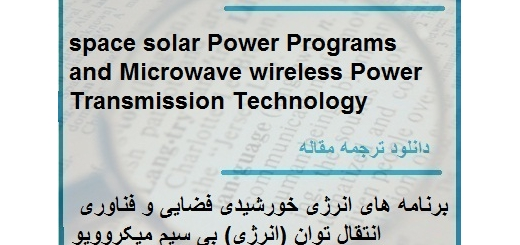 ترجمه مقاله در مورد برنامه های انرژی خورشیدی فضایی و فناوری انتقال توان (انرژی) بی سیم میکروویو (دانلود رایگان اصل مقاله)