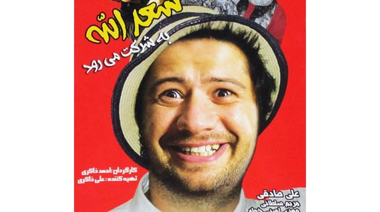 """دانلود رایگان فیلم ایرانی و جدید """"سعدالله به شرکت می رود"""""""