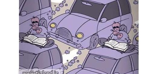 فرصت مطالعه در ترافیک
