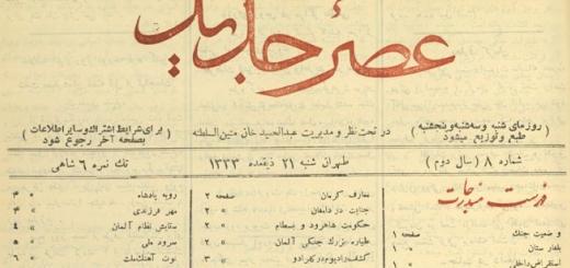آهنگ سلامتی ملّی ایران (۱۲۹۴)