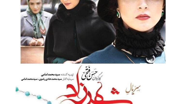 دانلود سریال جدید ایرانی شهرزاد قسمت هشتم 8