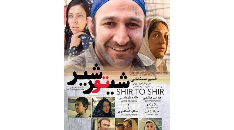 دانلود فیلم ایرانی جدید شیر تو شیر با لینک مستقیم