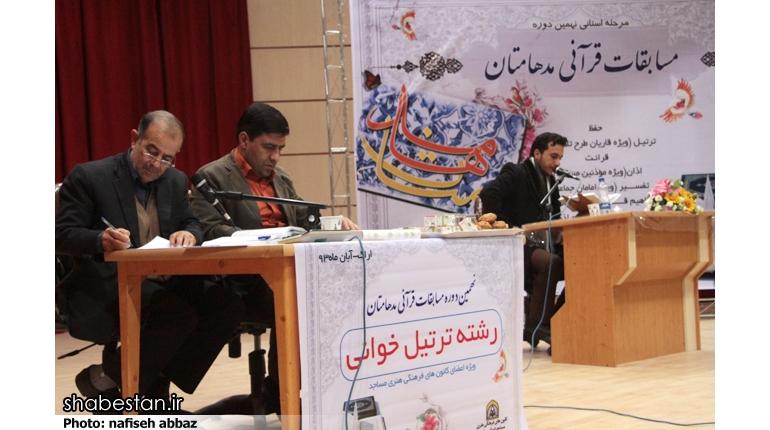 برگزیدگان مرحله استانی جشنواره قرآنی مدهامتان اعلام شد