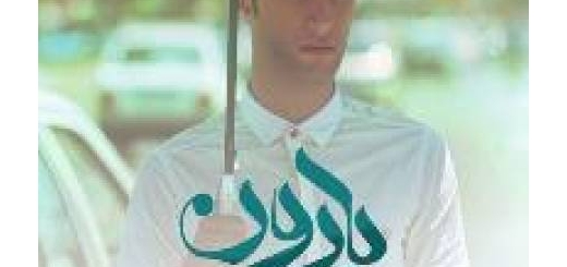 دانلود آلبوم جدید و فوق العاده زیبای آهنگ تکی از علی جانیپور