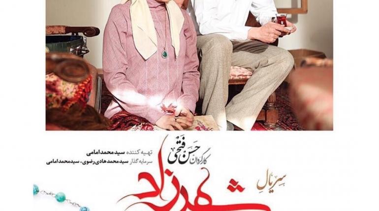 دانلود سریال جدید ایرانی شهرزاد قسمت هفتم 7