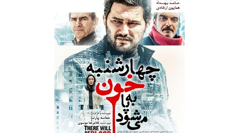 دانلود فیلم ایرانی جدید چهارشنبه خون به پا می شود با لینک مستقیم