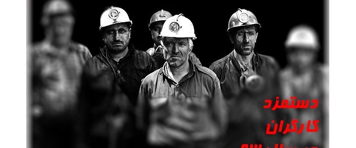 کسری مزد ۹۳ کارگران