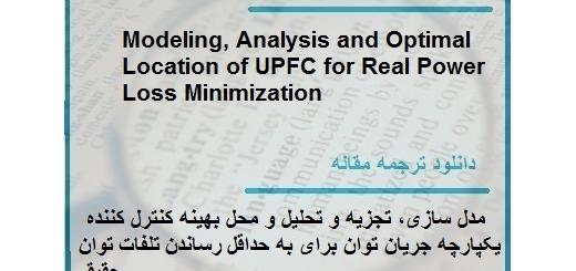 ترجمه مقاله در مورد مدل سازی UPFC برای حداقل رساندن تلفات توان حقیقی (دانلود رایگان اصل مقاله)