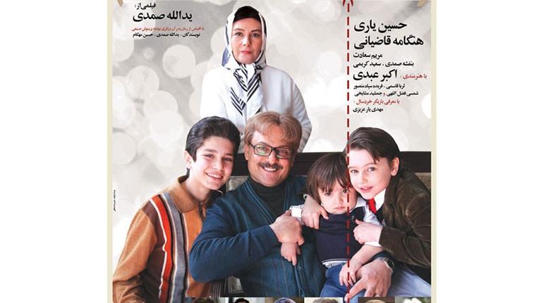 دانلود رایگان فیلم ایرانی جدید پدر آن دیگری بالینک مستقیم