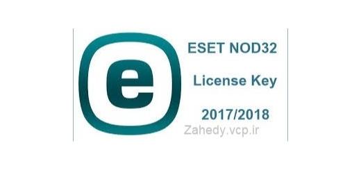 دریافت کد رایگان فعالسازی آپدیت آنلاین آنتی ویروس و محصولات نود 32