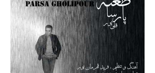 دانلود آلبوم جدید و فوق العاده زیبای آهنگ تکی از پارسا قلی پور
