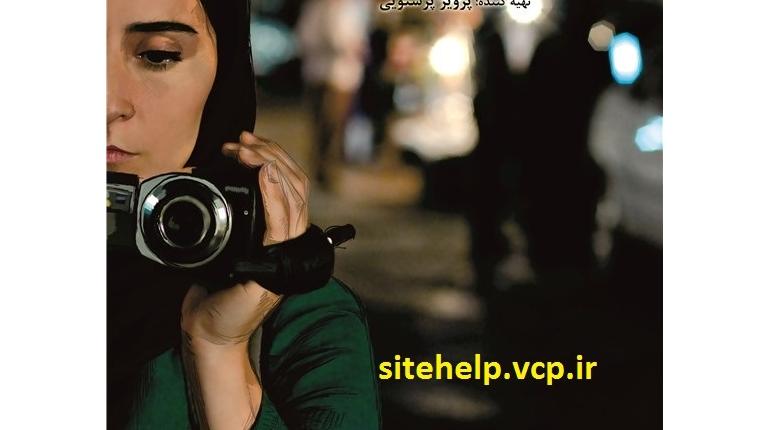 دانلود فیلم ایرانی جدید 94 شب بیرون با لینک مستقیم