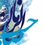 شیخ صدوق به دعای امام زمان متولد شد