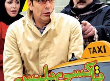 """دانلود فیلم ایرانی و جدید """"تاکسی پلیس"""" با حجم کم"""