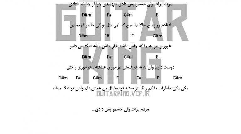اکورد اهنگ بی معرفت از محمد علیزاده