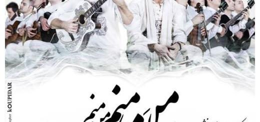 دانلود آهنگ جدید ساسان پاشایی بنام من نه منم