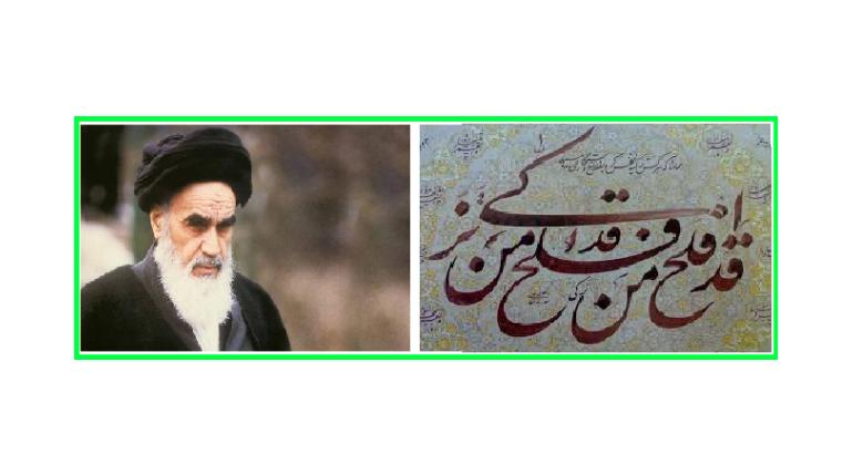 امام خمینی(ره) و تزکیه نفس