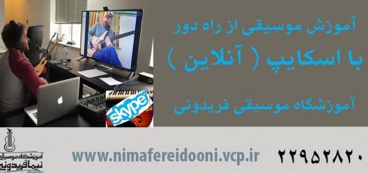 آموزش آنلاین موسیقی از راه دور . با اسکایپ Skype . آموزشگاه موسیقی فریدونی . سراسر دنیا