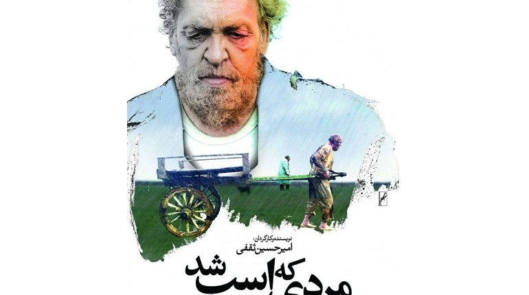 دانلود فیلم جدید ایرانی مردی که اسب شد با لینک مستقیم