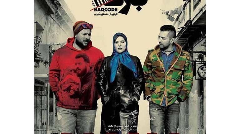 دانلود فیلم ایرانی جدید و زیبای بارکد با لینک مستقیم