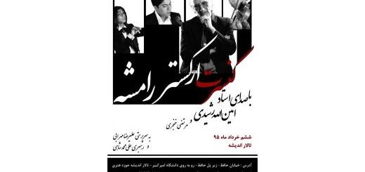 کنسرت امینالله رشیدی در حوزه هنری برگزار میشود
