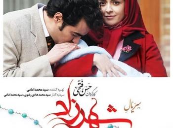"""دانلودسریال ایرانی و جدید  """"شهرزاد"""" قسمت هفدهم ۱۷"""