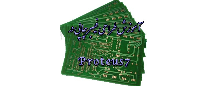آموزش طراحی مدار چاپی در پروتئوس 7