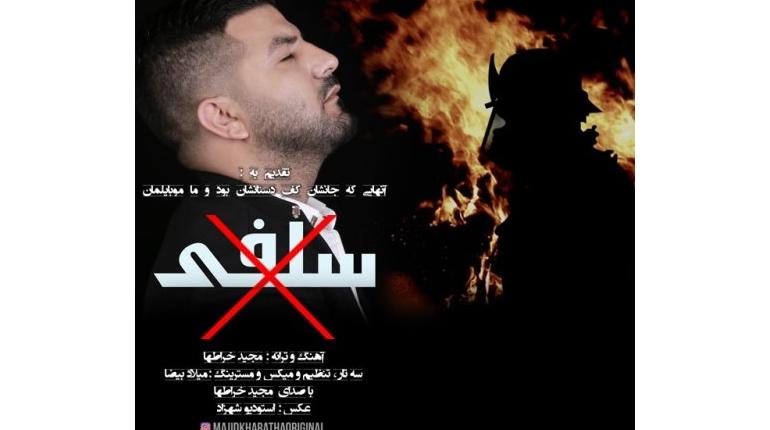 متن اهنگ سلفی از مجید خراطها