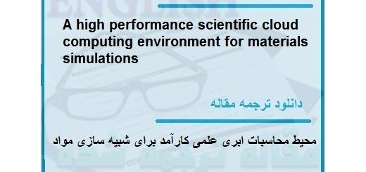 مقاله ترجمه شده در باره محیط محاسبات ابری علمی کارآمد برای شبیه سازی مواد (دانلود رایگان اصل مقاله)