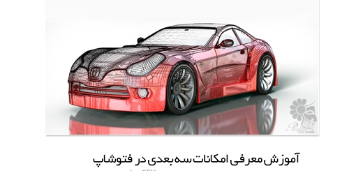 دانلود آموزش معرفی امکانات سه بعدی در فتوشاپ