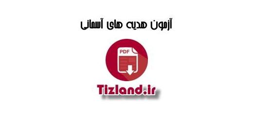 سوالات هماهنگ هدیه آسمانی ششم خرداد 92