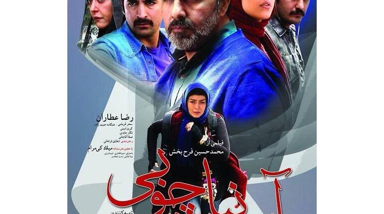 دانلود فیلم ایرانی جدید  آبنبات چوبی با لینک مستقیم