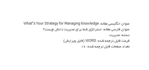 ترجمه مقاله استراتژی شما به منظور مدیریت علم چه چیزی است؟