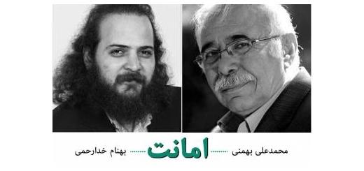 «امانت» محمد علی بهمنی و بهنام خدارحمی منتشر شد