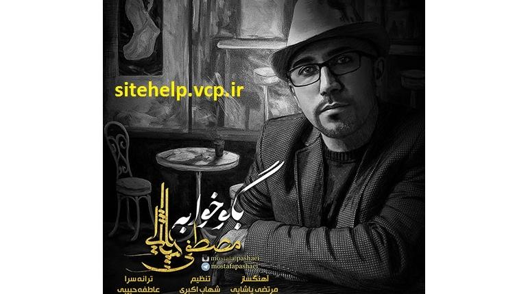 دانلود آهنگ ایرانی جدید مصطفی پاشایی بگو خوابه با لینک مستقیم