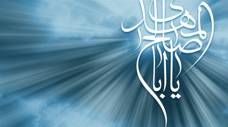 دانلود مناجات بسیار زیبا با امام زمان (یا اباصالح پس کی میایی...)
