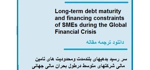دانلود مقاله انگلیسی با ترجمه سر رسید بدهی ها ومحدودیت تامین مالی شرکت ها درطول بحران مالی (دانلود رایگان اصل مقاله)