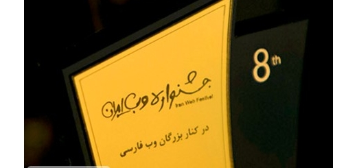 سرزمین تیزهوش ها در جشنواره وب ایران