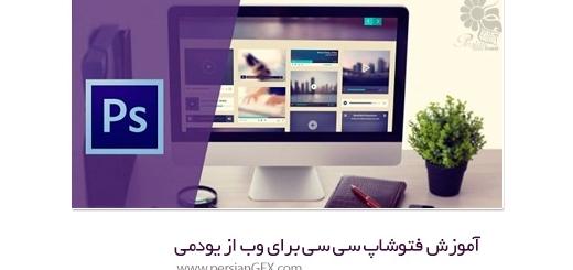 دانلود آموزش فتوشاپ سی سی برای وب