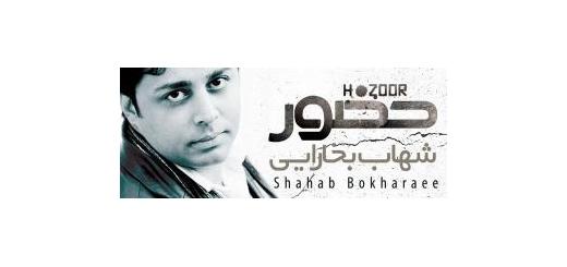 با 14 قطعه و از سوی شرکت «پیام اسلام» آلبوم «حضور» با صدای «شهاب بخارایی» منتشر خواهد شد