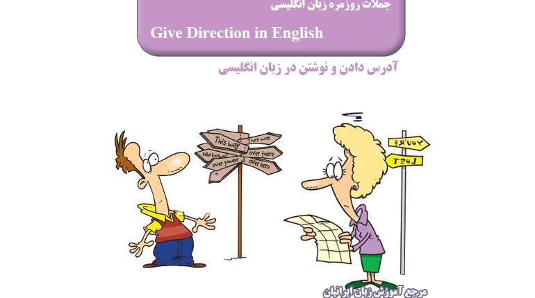 جملات و اصطلاحات روزمره زبان انگلیسی در مورد آدرس دادن در زبان انگلیسی Give Direction in English