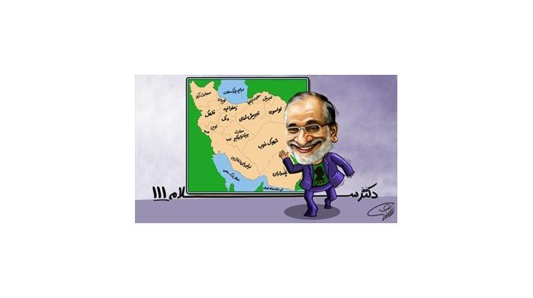دانلود سریال ایرانی جدید و طنز دکتر سلام قسمت 111 صد و یازده