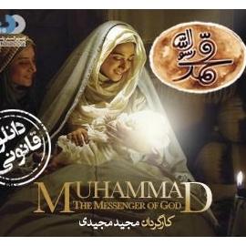 دانلود فیلم  سینمایی محمد رسول الله