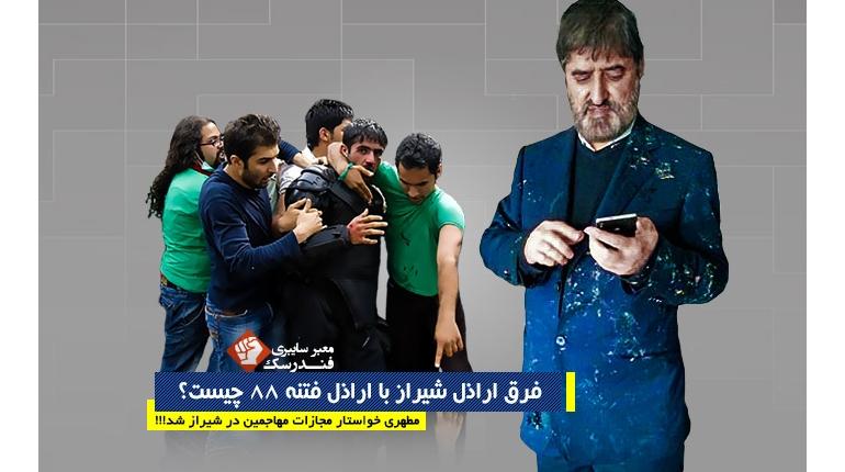 فرق اراذل شیراز با اراذل فتنه 88 چیست؟
