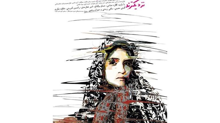 دانلود فیلم ایرانی جدید اشیا از آنچه در آینه میبینید به شما نزدیکترند