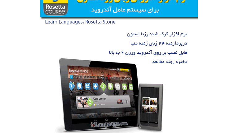 دانلود نرم افزار رزتا استون برای آندروید Rosetta Stone for Android