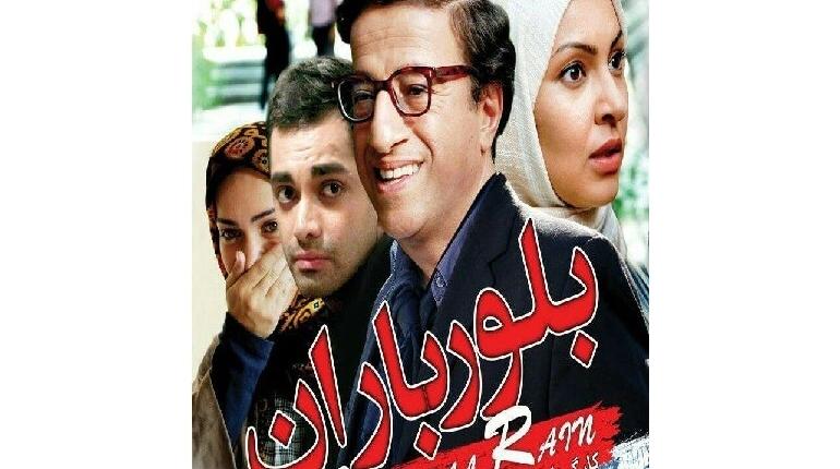 دانلود فیلم ایرانی بلور باران با لینک مستقیم و کیفیت عالی