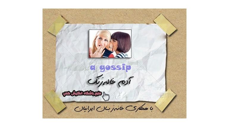 اصطلاح :  a Gossip / خاله زنک بازی