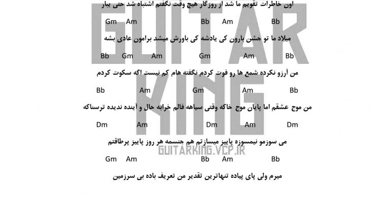 اکورد اهنگ بی سرزمین از مهدی یراحی